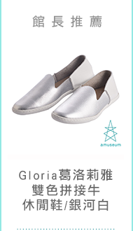 Gloria葛洛莉雅雙色拼接牛休閒鞋/銀河白