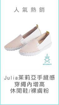 Julia茱莉亞手縫感穿繩內增高休閒鞋/裸膚粉