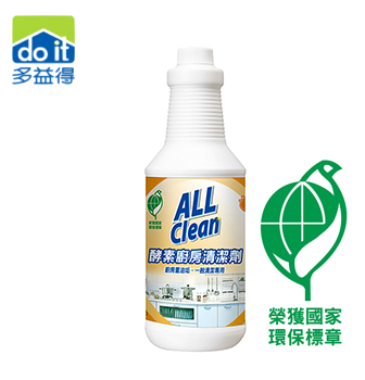 多益得 All Clean 酵素廚房清潔劑 ( 946ml ) AC016 國家環保標章 大掃除 除舊布新 清潔 廚房清潔