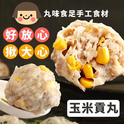 【丸味食足】手工大貢丸-玉米(600g ±5% )