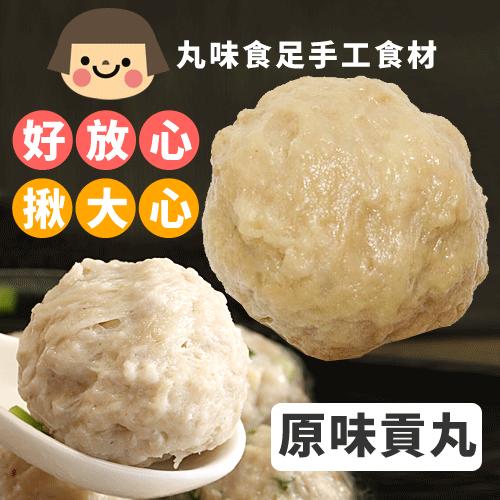 【丸味食足】原味大貢丸-(600g ±5% )