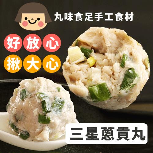 【丸味食足】手工大貢丸-三星蔥(600g ±5% )