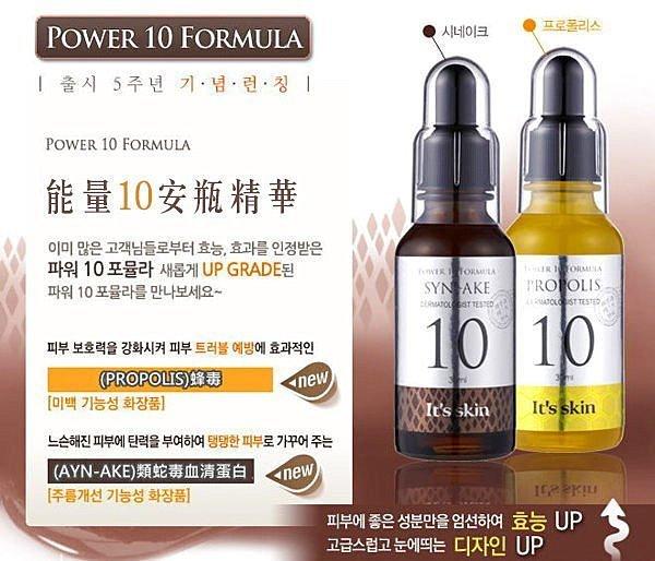 《香水樂園》韓國 It s skin 能量10 安瓶精華 30ml 類蛇毒血清蛋白/蜂毒 二款任選