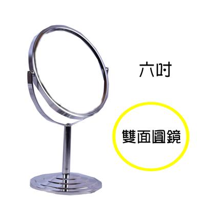 【雙面圓鏡】金屬 6吋鍍鉻雙面桌鏡-有可放大 [48877]