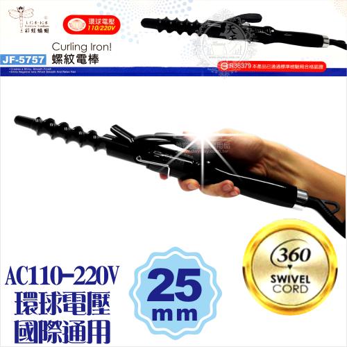 【110-220V環球電壓國際通用】JF-5757螺紋電棒捲-25mm [51093]另售電棒隔熱套