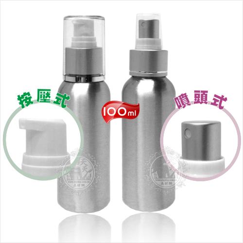 【裝精油.酒精專用】派迪圓身鋁罐空瓶-100ml(噴頭式/按壓式) [51703]