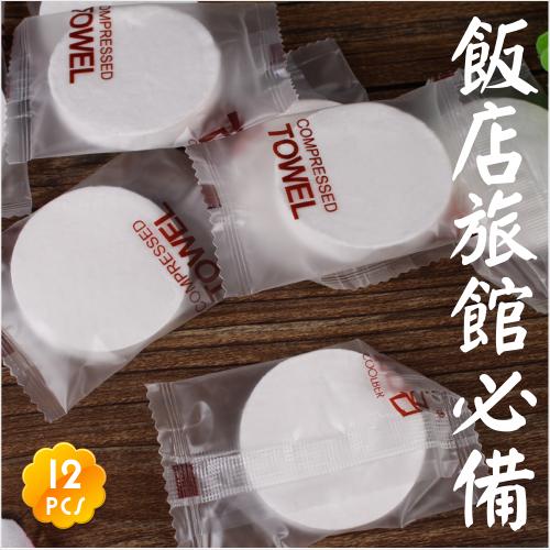 【飯店旅館必備】酷品C-060旅遊外出!拋棄式紙毛巾(12枚) [53129]