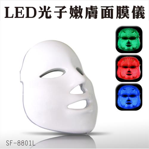 台灣紳芳LED光子嫩膚面膜儀SF-8801L [53347]醫美容開業必備
