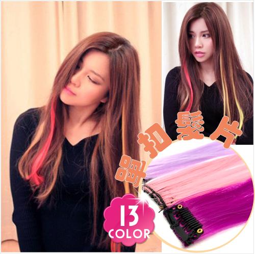 【挑染造型.不傷髮】單撮接髮髮片.長直髮束-單釦(13色) [26933]