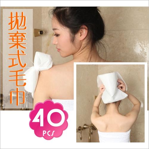 Woman House拋棄式(一次性)水針毛巾(40片)出國旅遊.飯店旅館.紙毛巾 [44439]
