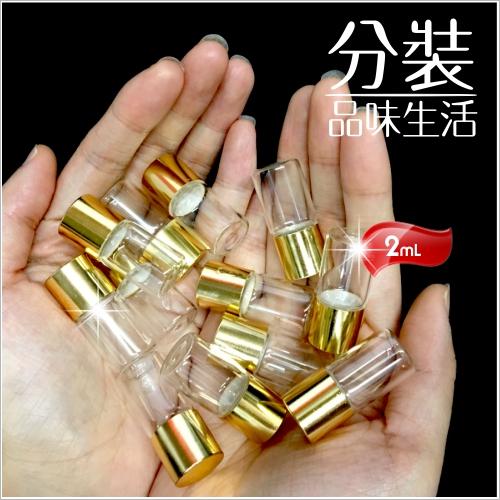 精油香水美容原液新娘安瓶-玻璃分裝透明空瓶-2mL(單入) [53147]