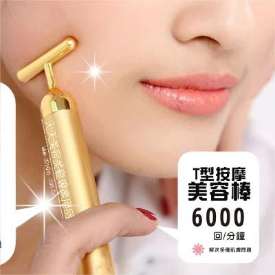 【全方位多功能】韓千金國家精品電動黃金T型臉部美容按摩棒-單入 [43045]