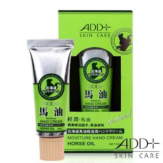 【脫屑肌膚 敏弱肌適用】ADD+北海道馬油輕滋潤護手霜 30ML [47055]