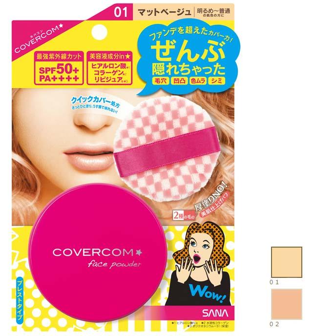 【SPF50+】日本SANA COVERCOM新魔幻防曬蜜粉餅PA+++(01亮膚色)-10g [47877]