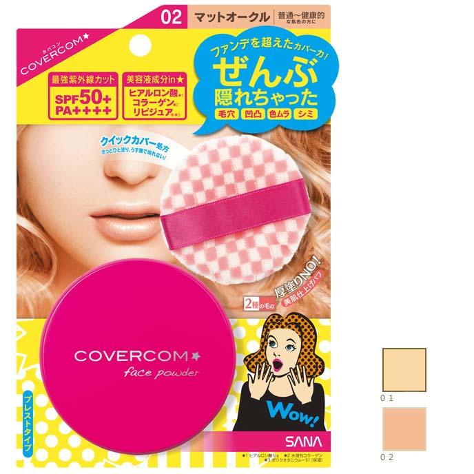 【SPF50+】日本SANA COVERCOM新魔幻防曬蜜粉餅PA+++(02自然膚色)-10g [47878]