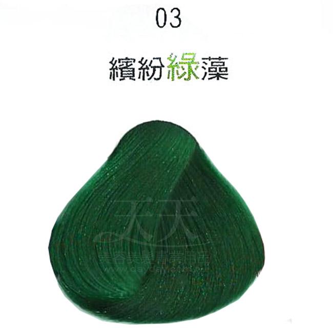 彩靈EURO 彩色漂粉15g-03繽紛綠藻 [85905] ::WOMAN HOUSE::