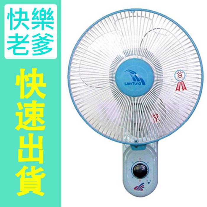 【聯統】10吋三段風速單拉壁扇(LT-250)