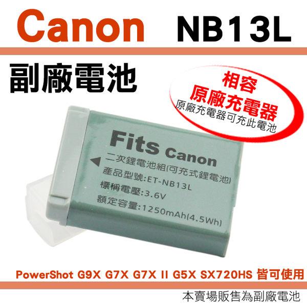 【小咖龍】 Canon NB13L NB-13L 副廠電池 鋰電池 IXUS 720HS PowerShot G9X G7X mark II G5X 電池 保固3個月