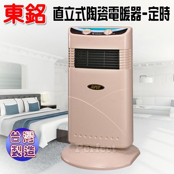 【東銘】直立式陶瓷電暖器-定時 TM-378T  **免運費**