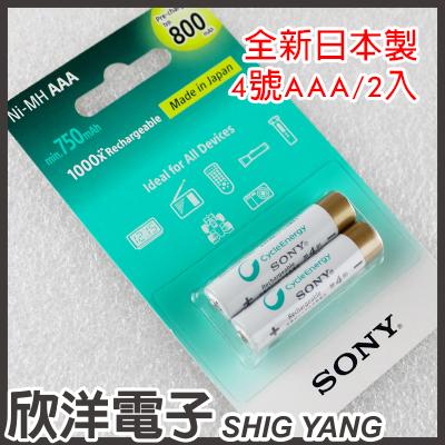 ※ 欣洋電子 ※ SONY 全新日本製 原廠公司貨 AAA 鎳氫低自放4號充電電池 2入 800mAh(NH-AAA-B2KN )