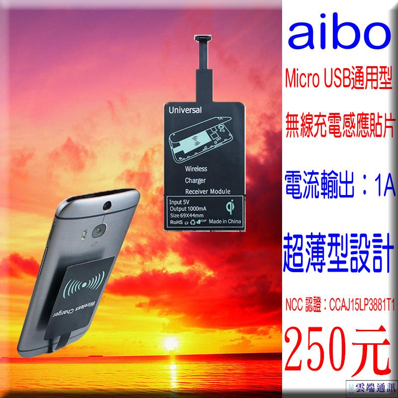 ☆雲端通訊☆aibo Micro USB通用型 無線充電感應貼片 正梯型 倒梯形 支援QI Micro USB充電孔通用