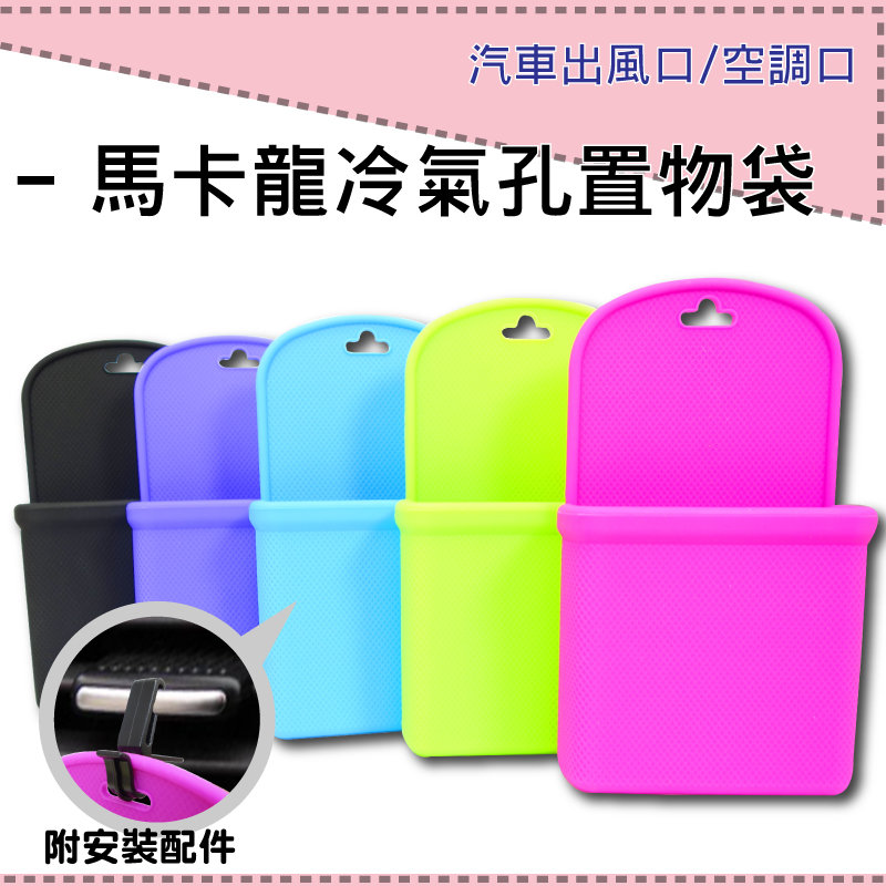 馬卡龍冷氣孔置物袋/附冷氣孔夾/SONY Xperia M5/Z5/C5/Z3+/C4/C3/E4g/Samsung Galaxy J2/J7/A8/S6/A7/S6 Edge+/J5/E7/S5/N..