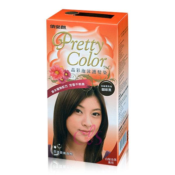 依必朗 Pretty Color晶彩泡沫護髮染 咖啡黑 ☆艾莉莎☆