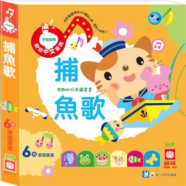 【淘氣寶寶】手指按按歡唱中文童謠 捕魚歌【幼福童書/有聲書/學習書】