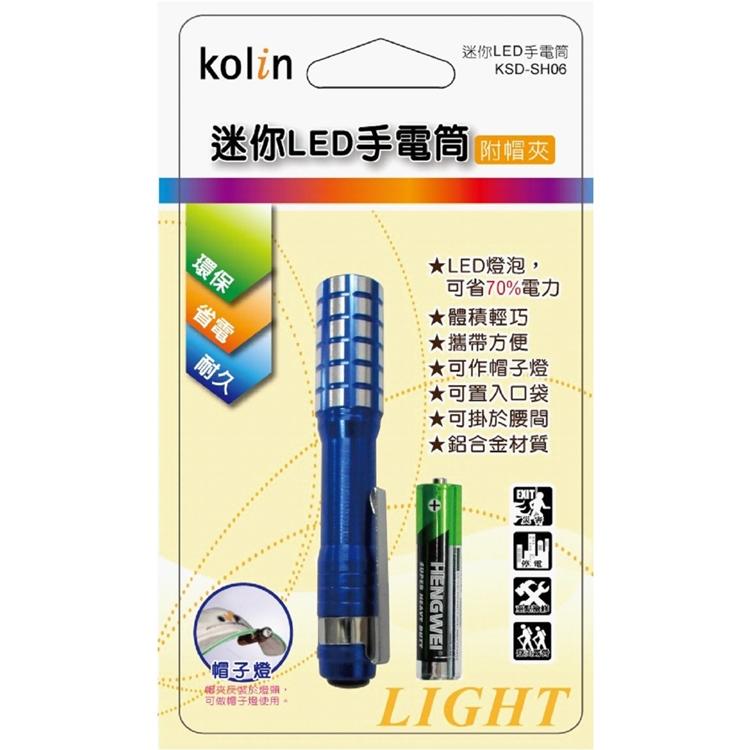 小玩子 歌林 迷你 體積輕巧 鋁合金 手電筒 明亮 堅固 附筆夾 KSD-SH06