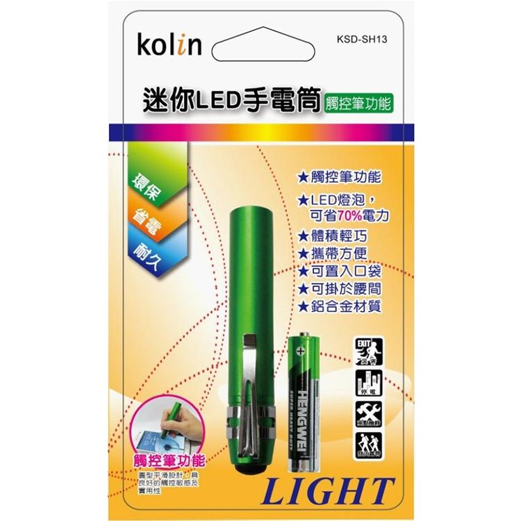 小玩子 歌林 迷你 體積輕巧 鋁合金 手電筒 明亮 觸控筆功能 KSD-SH13