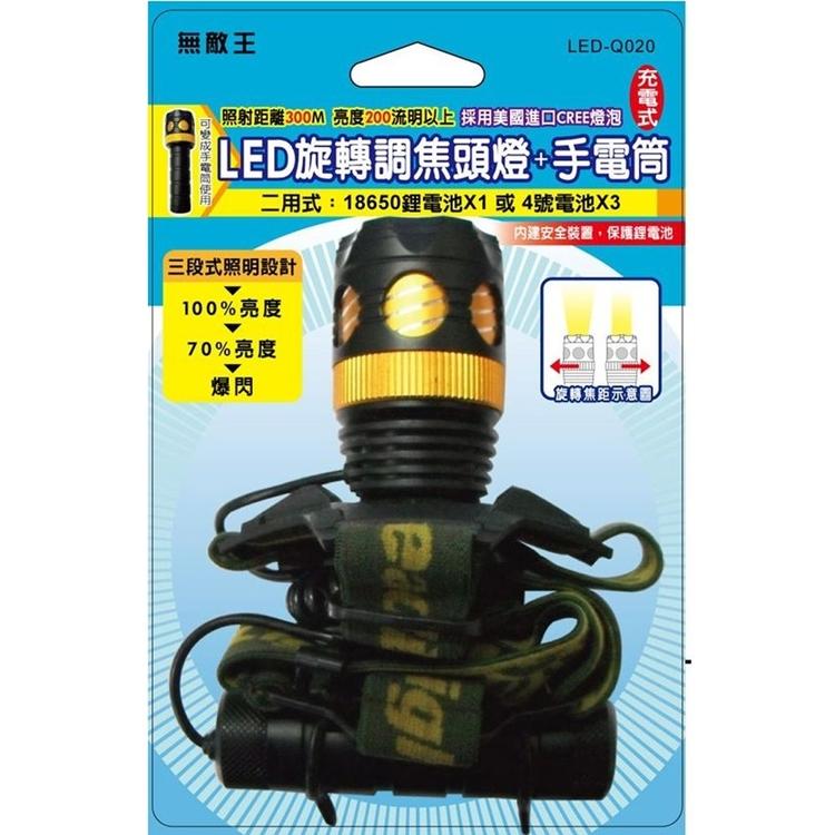 小玩子 無敵王 旋轉調焦頭燈+手電筒 LED-Q020 露營 工作 居家維修