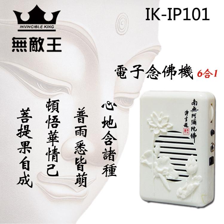 小玩子 無敵王 五合一 電子念佛機 法師開光 阿彌陀佛 觀世音 體積輕巧 IK-IP101