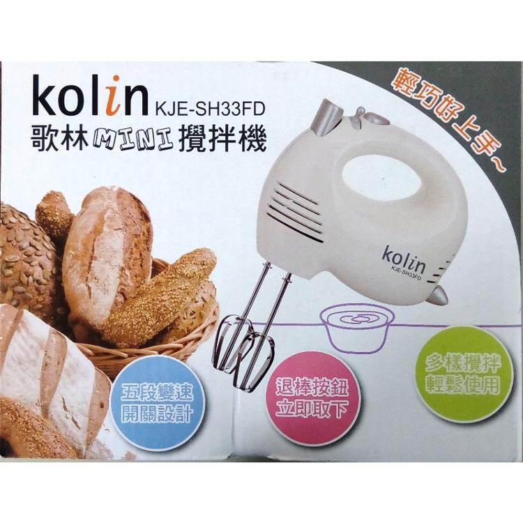 小玩子 Kolin 歌林 手持 歐式攪拌機 混合 輕鬆 耐用 小助手 KJE-SH33FD