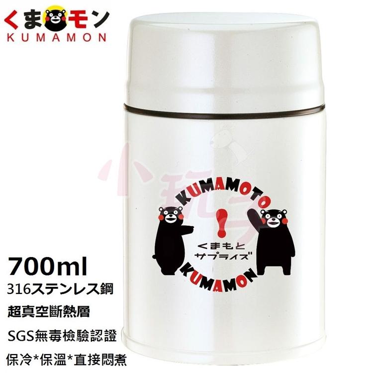 小玩子 酷MA萌316L鋼極緻悶燒罐 700ml 保溫 保冷 熊本部長 KMM-SC-2