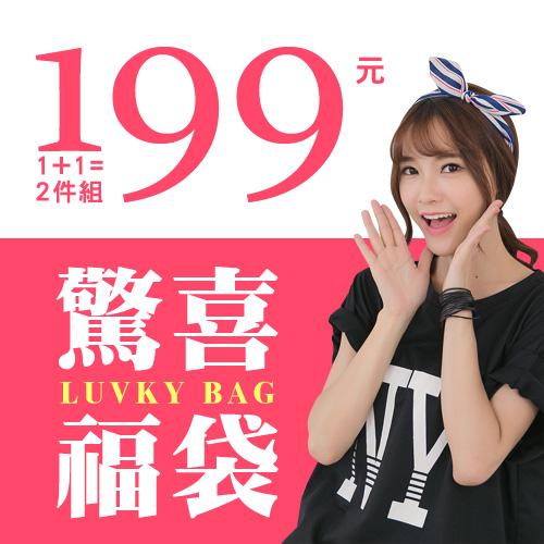 東京靚包‧2017超值福袋‧2款包包‧特價199元‧【A999】