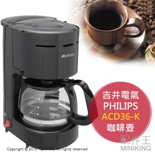 【配件王】日本代購 Abitelax 吉井電氣 ACD36-K 咖啡壺 咖啡機 0.65L 另售 雙鳥牌 CM-D853