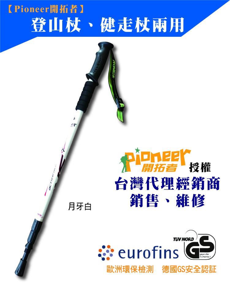 【君好健走杖】白色-登山杖、健走杖兩用 柺杖 老人杖 超輕 專業人士最愛 (馬蹄、背袋)