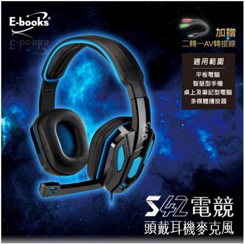 【迪特軍3C】E-books S42 電競頭戴耳機麥克風 E-EPA109 贈兩孔轉一孔AV線 伸縮調整頭戴