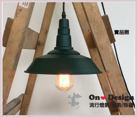 n ? Design ? Loft 工業風倉庫風 美式鄉村 可愛多彩色鋁蓋吊燈 特價880 墨綠色專區