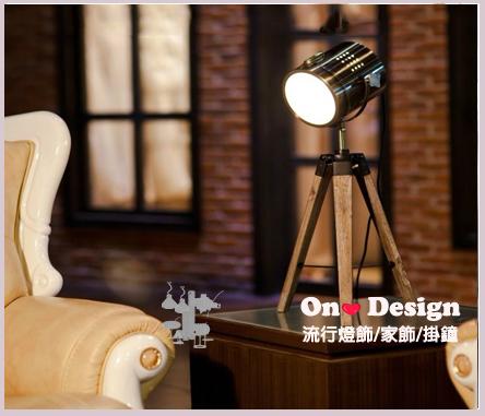 On ? Design ? Hudson Floor Lamp 海德森立燈 美式仿舊探照桌燈 檯燈 小燈罩區(複刻版)