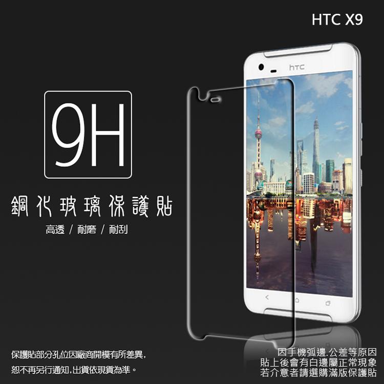 超高規格強化技術 HTC One X9 鋼化玻璃保護貼/強化保護貼/9H硬度/高透保護貼/防爆/防刮