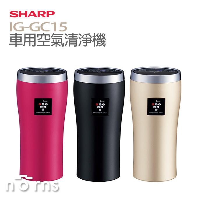 NORNS 【Sharp 車用空氣清淨機IG-GC15】日貨代購 夏普 負離子空氣清淨機 抗菌除臭