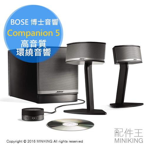 【配件王】日本代購 一年保 博士音響 BOSE Companion 5 5.1聲道 高音質 環繞 音響 喇叭