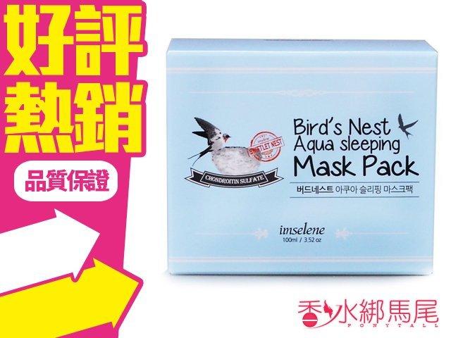韓國 Imselene 燕窩 保濕 抗皺面膜 100ML 免洗 晚安面膜?香水綁馬尾?
