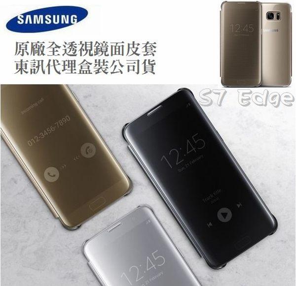【銀色賣場】三星原廠 S7 Edge【全透視感應皮套】Clear View Cover【東訊、遠傳盒裝公司貨】G9350