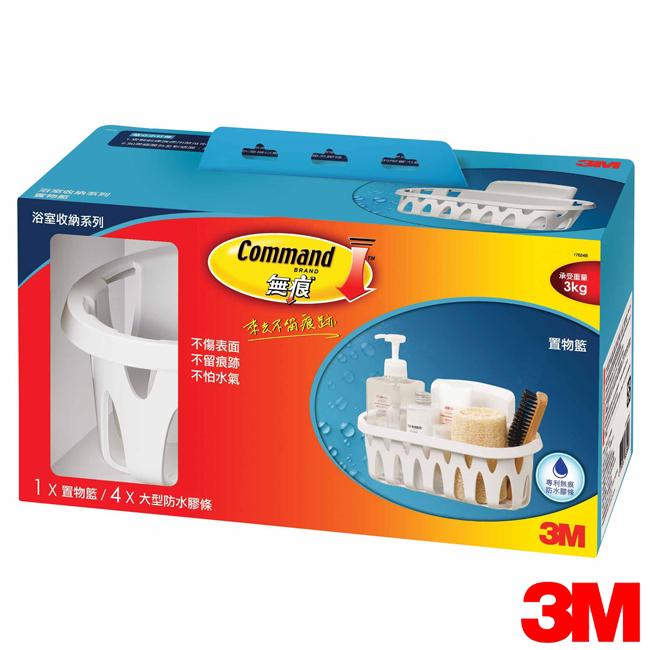 3M 無痕衛浴收納系列(置物籃)