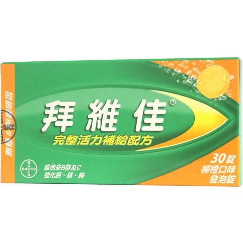 BAYER 拜耳 拜維佳水溶性維生素發泡錠(柳橙) 30錠【瑞昌藥局】008400