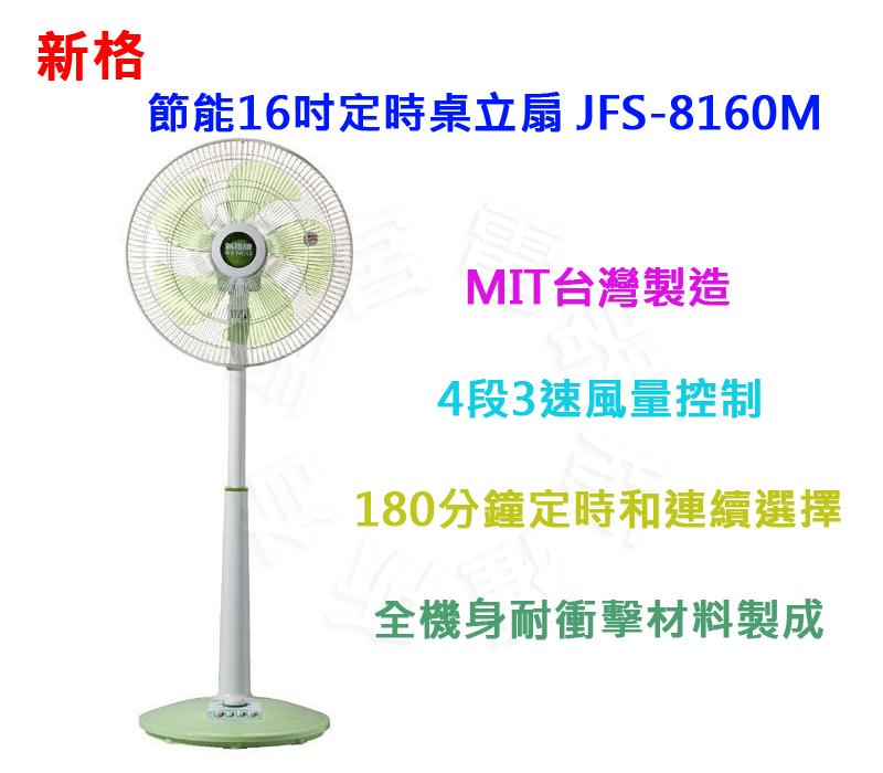 ?皇宮電器? 新格 節能16吋定時桌立扇 JFS-8160M