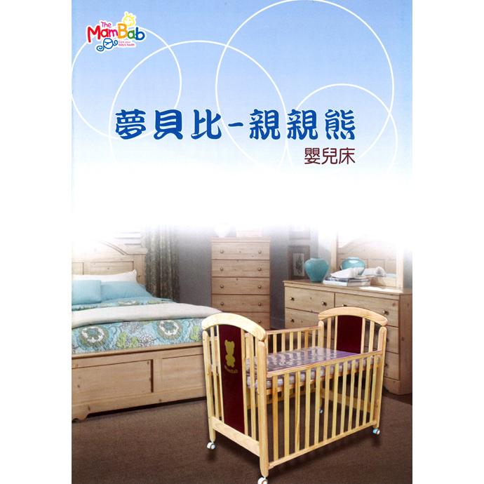 Mam Bab夢貝比 - 親親熊嬰兒床 台規中床 + 雙熊寶貝寢具八件組 加贈3D透氣床墊!
