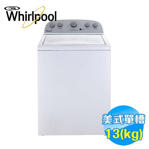 惠而浦 Whirlpool 13公斤直立式洗衣機 1CWTW4845EW